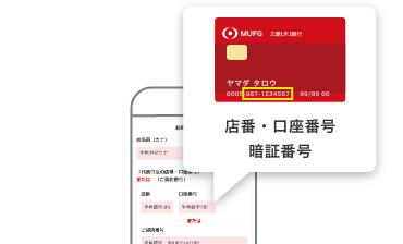 三菱東京ufj銀行 支店 コード