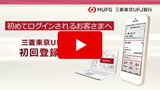 初めてログインされるお客さま(パソコンから) | 三菱東京UFJ銀行