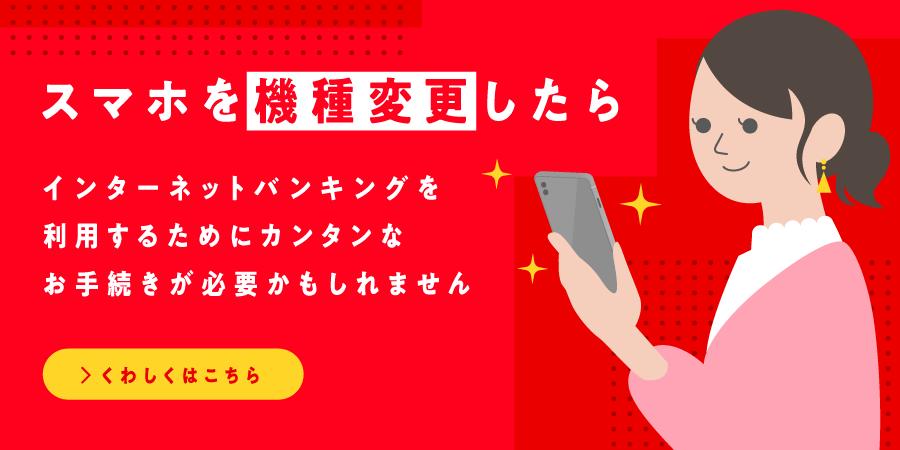 ネット バンキング ufj 三菱