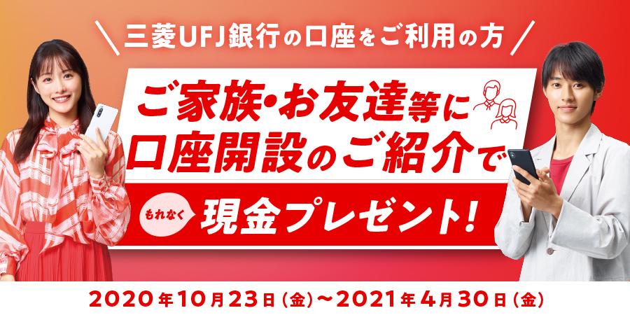 三菱 ユーエフジェイ 銀行 三菱UFJ銀行 店舗検索 - 三菱UFJフィナンシャル
