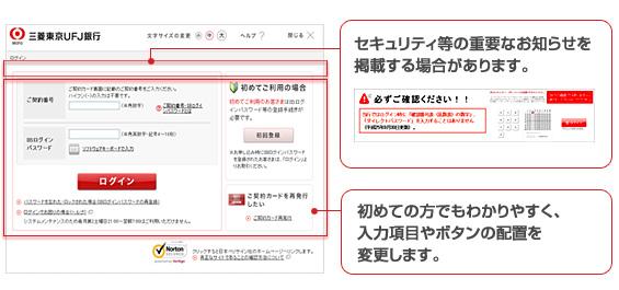 リニューアルのお知らせ | 三菱東京UFJ銀行
