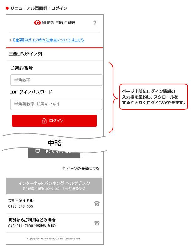 三菱ufj ネットバンキング