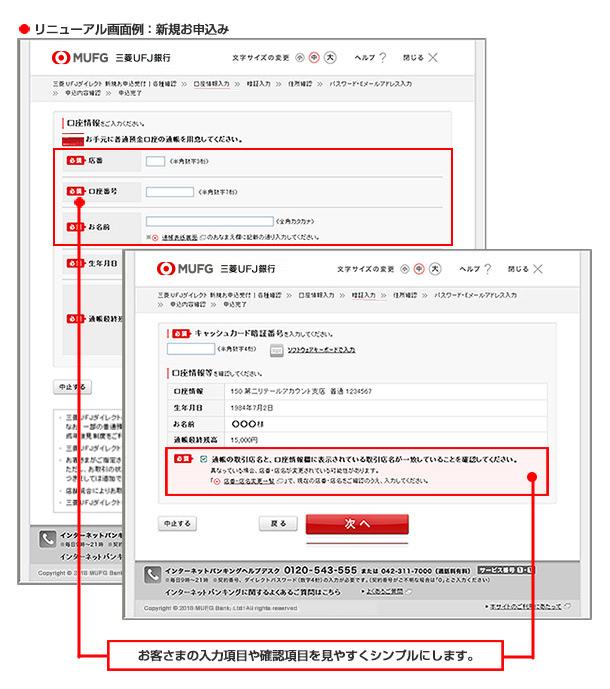バンキング ダイレクト 三菱 ufj インターネット