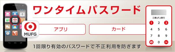 ワンタイムパスワード アプリ カード 1回限り有効のパスワードで不正利用を防ぎます
