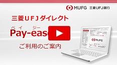 三菱UFJダイレクトの「税金・各種料金払い込み(Pay-easy:ペイジー)」   三菱UFJ銀行
