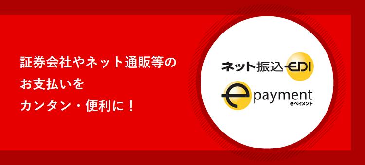 Ufj コード 東京 三菱 銀行