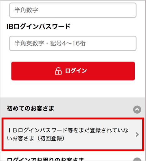 初めてログインされるお客さま | 三菱UFJ銀行
